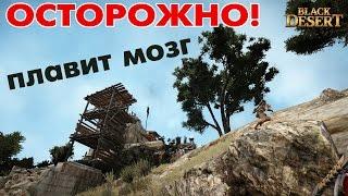 Black Desert (RU) - Ночным качкам посвящается ) На форте саош !