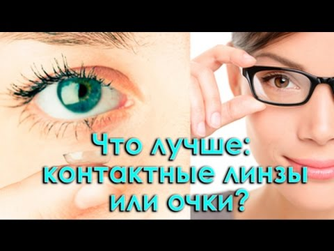 Что лучше: контактные линзы или очки?