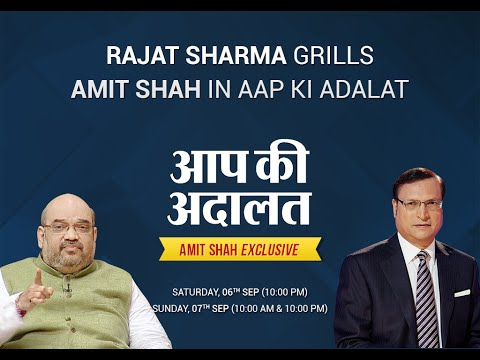 Aap - Subscribe to Official India TV YouTube channel here: http://goo.gl/5Mcn62 Watch BJP Chief Amit Shah replying to a volley of questions on Aap Ki Adalat hosted...