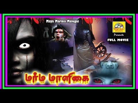 Maya Marma Malegai   Super Hit Tamil Horror Full Movie HD Tamil Thiriller,Horror Movie