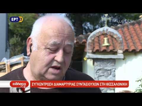 Συγκέντρωση διαμαρτυρίας συνταξιούχων στη Θεσσαλονίκη | ΕΡΤ