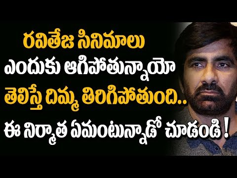 Why Ravi Teja Films Stopped | Celebrity News | Telugu Boxoffice