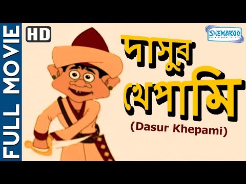 Video Dasur Khepami {HD} - Superhit Bengali Movie - Animated Movie - Bangla Kids Movie download in MP3, 3GP, MP4, WEBM, AVI, FLV January 2017