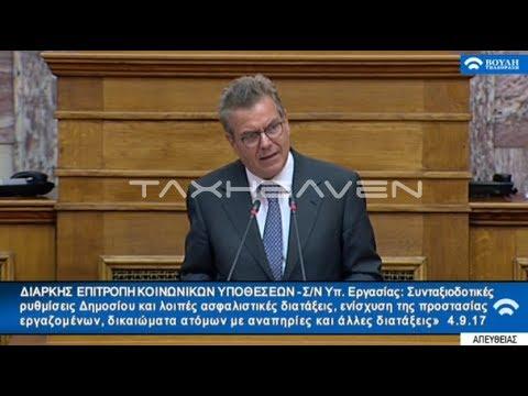 Η ομιλία του Α. Πετρόπουλου στην Επιτροπή για το πολυνομοσχέδιο του Υπ. Εργασίας (4.9.2017)