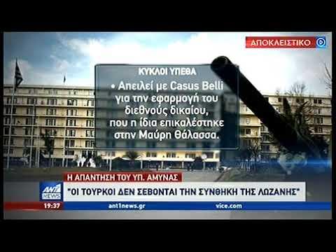 Video - Τουρκικό ΥΠΕΞ: Δεν αποκλείουμε τη Χάγη για τις διαφορές με την Ελλάδα