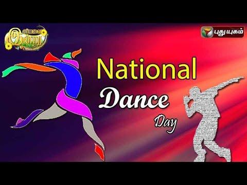 National-Dance-Day-in-Iniyavai-Indru--30-07-2016-I-Puthuyugam-TV