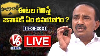 Innerview With Ex Minister, BJP Leader Etela Rajender LIVE | Exclusive Interview |
