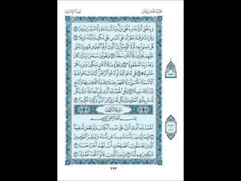 Surat Al-Kahf Omar Al-Kazabri سورة الكهف عمر القزابري (видео)
