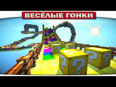 МЫ БЕГАЕМ ПО РАДУГЕ!!! - Весёлые гонки 88 (Майнкрафт) (видео)