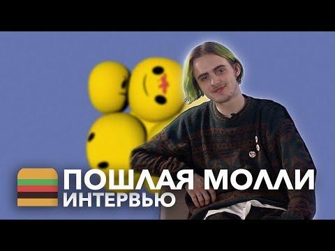Пошлая Молли – Интервью для Fast Food Music