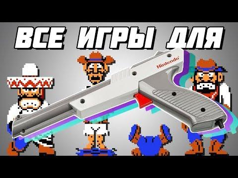 Все игры для светового пистолета NES и Famicom (видео)