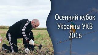 Осінній кубок УКХ України - 2016