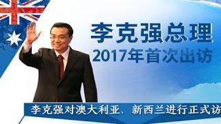 Премьер Госсовета Китая отправился с официальными визитами в Австралию и Новую Зеландию