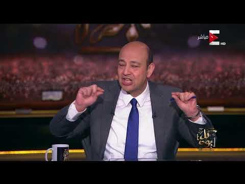 عمرو أديب يسخر من الاهتمام بـالراقصة جوهرة: رايحين في 60 سلامة