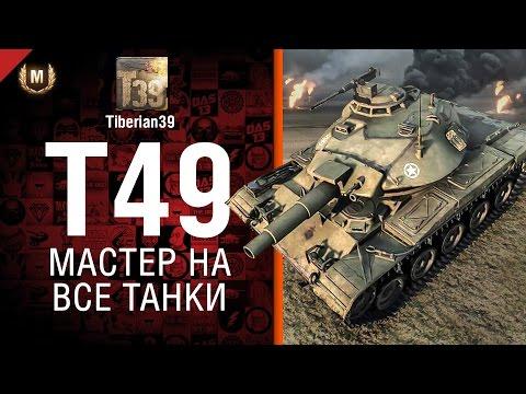 Мастер на все танки №83: T49 - от Tiberian39 [World of Tanks]