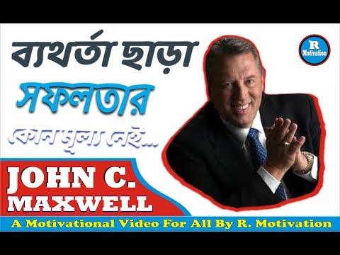 Leadership quotes - আপনার ব্যথর্তার জন্য কে দায়ী?  How make leader  john c Maxwell quotes in Bengali
