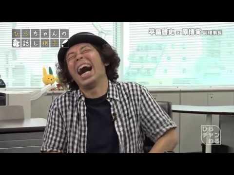 ひらちゃんが原 博実副理事長とJ2・J3の魅力をしゃぶり尽くす!