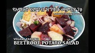 Beetroot Potato Salad - Amharic - የአማርኛ የምግብ ዝግጅት መምሪያ ገፅ - Vegan Fasting