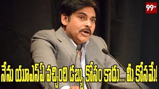 Pawan Kalyan Speech In Dallas Meeting