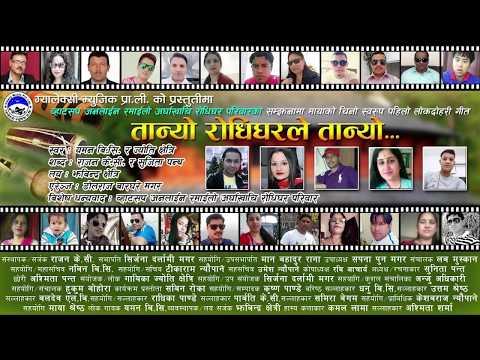 (Arghakhachi Rodhi Ghar Song | Rodhi Gharle Tanyo | By...17 min.)