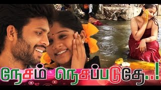 Tamil Movies 2015 Full Movie New Releases - Nesam Nesappaduthe | Tamil Full Movie 2015 New Releases