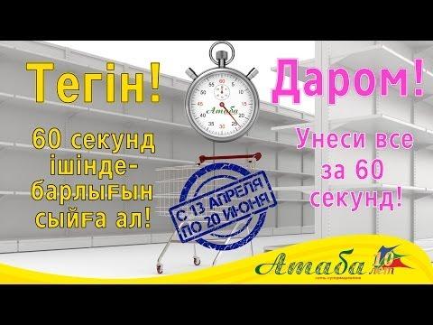 """Отчет о 1 проведении первого тура акции """"Унеси все за 60 секунд"""" сети супермаркетов Атаба в Актау."""