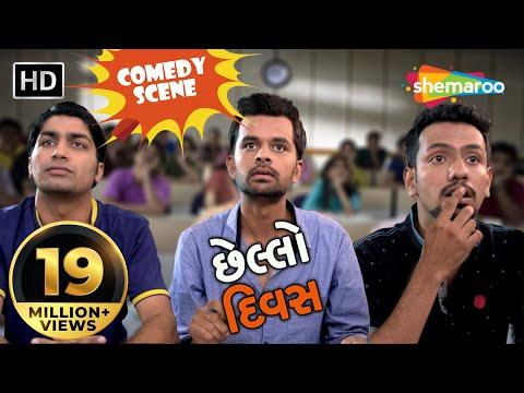 Video Chhello Divas Comedy Scene  - Professor Ni Firki Levi – New Gujarati Film 2017 - Malhar Thakar download in MP3, 3GP, MP4, WEBM, AVI, FLV January 2017