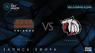 F.R.I.E.N.D.S vs Comanche, Kiev Major Quals СНГ [Adekvat]