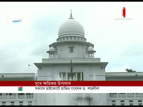 Report on adulterated milk submitted to court (21-05-2019) Courtesy: Independent TV
