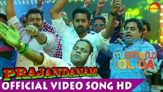 Video Sunday Holiday - Prajandanam Song | Asif Ali | Dharmajan Bolgatty | New Malayalam Film Song MP3, 3GP, MP4, WEBM, AVI, FLV Juli 2018