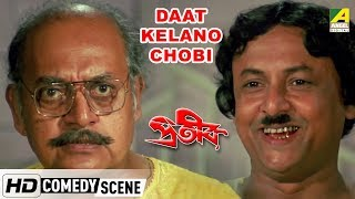 Download Video Daat Kelano Chobi | Comedy Scene | Utpal Dutt | Shakti Thakur MP3 3GP MP4