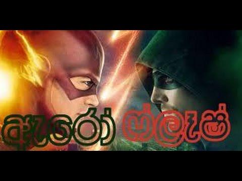 Arrow Flash 2
