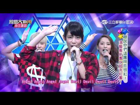 【A'N'D】【Angel And Devil】20150916 綜藝大熱門 (видео)