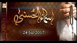 Asma ul husna - 24th Jul 2017To Watch More Click Here: http://aryqtv.tvAndroid App: https://play.google.com/store/apps/details?id=com.aryservices.aryqtvIos: https://itunes.apple.com/us/app/aryqtv/id665713411?mt=8Share your valuable views in comment box below.