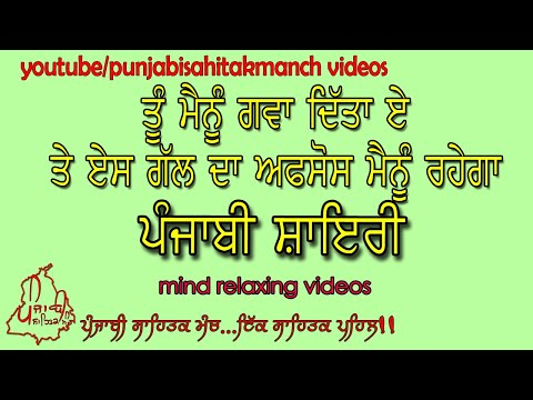 Short quotes - ਸੂਹੇ ਅੱਖਰ  Heart Touching Punjabi Shayari for Broken Heart  Soohe Akhar  Punjabi Shares/Quotes
