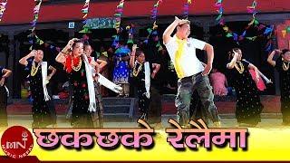 Chhak Chhake Relaima - Sachet Birahi Bhandari & Tara Gurung