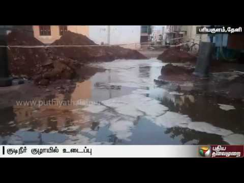 Drinking-water-wasted-due-to-water-pipe-leakage-in-Theni