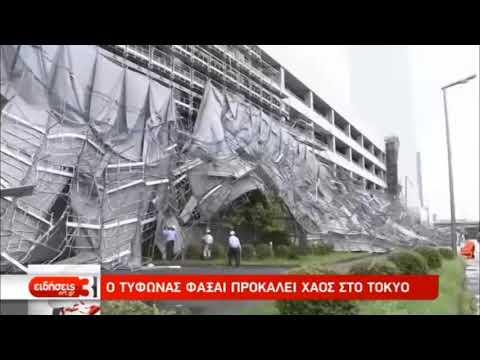 Μια γυναίκα νεκρή από το πέρασμα του τυφώνα Φασάι στην Ιαπωνία  | 09/09/2019 | ΕΡΤ