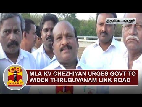 MLA-K-V-Chezhiyan-urges-govt-to-widen-Thirubuvanam-Link-Road-Thanthi-TV