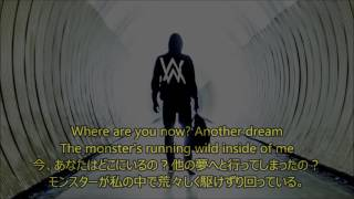 洋楽 和訳 Alan Walker - Faded