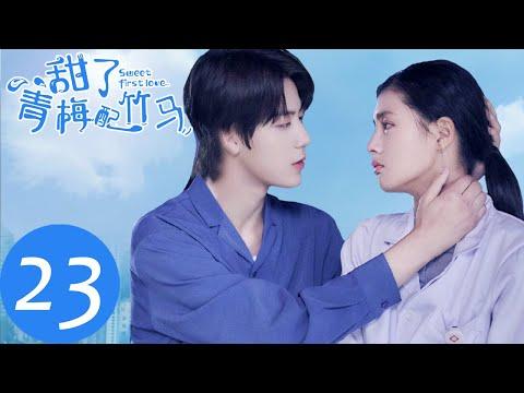 ENG SUB【甜了青梅配竹马 Sweet First Love】EP23 | 小风派对被调戏,看苏牧云如何霸气护妻(任世豪、许雅婷)