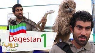 Video Dagestan 1| Duroob 2 | English Subtitles MP3, 3GP, MP4, WEBM, AVI, FLV Februari 2019