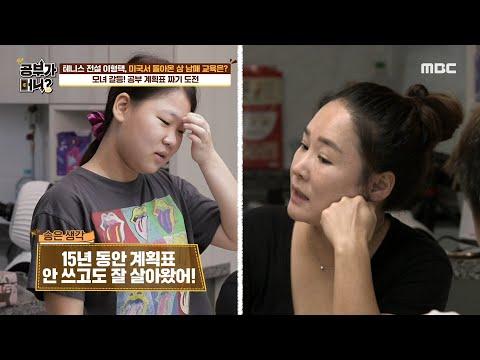 """[공부가 머니] 엄마 vs 송은, 공부 계획표를 둘러싼 썰전(?) """"사람이 변하면 죽는대~😜"""" MBC 201020 방송"""