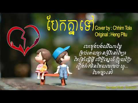 Heng Pitu-បែកគ្នាទៅ_Cover by : Chhim Tola(Lyrics Audio)