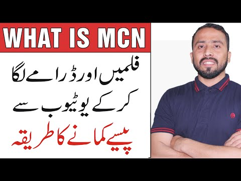 What is Mcn Network || Make Money on YouTube Without Making Videos