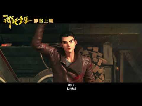 New Gods: Nezha Reborn | First Official Trailer (Chinese, English Subtitles)
