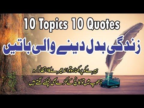 Zindagi badlne wali 10 Behtreen aqwal e zareen    Motivational quotes in urdu