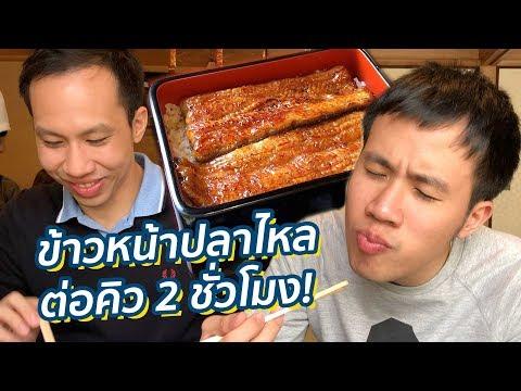 กินข้าวหน้าปลาไหลที่ญี่ปุ่น มิชลิน 2 ดาว! อร่อยโฮก!