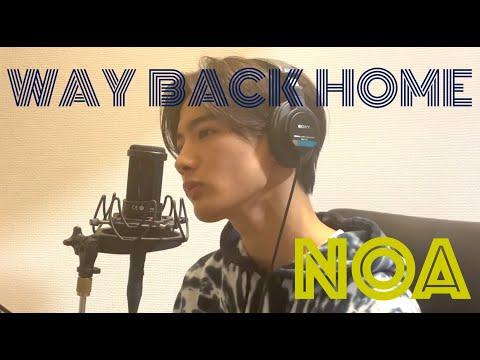 SHAUN - Way Back Home (NOA COVER)