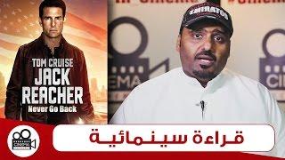 Jack Reacher Never Go Back  Tom Cruise Movie Review  قراءة سينمائية بالعربي